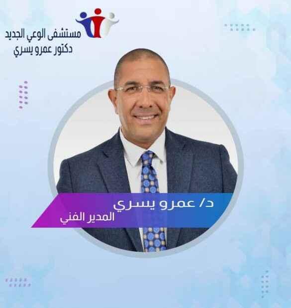دكتور / عمرو يسري