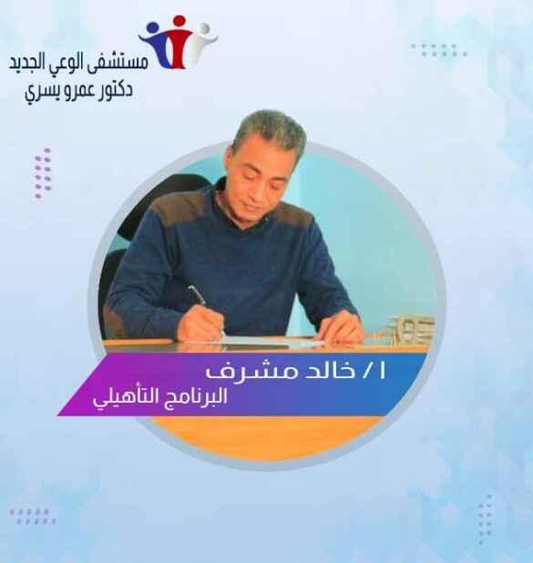 أ/ خالد مشرف