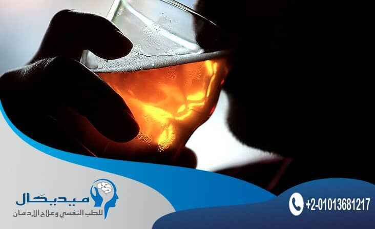 علاج ادمان الكحول والاقلاع عن الخمر نهائيا