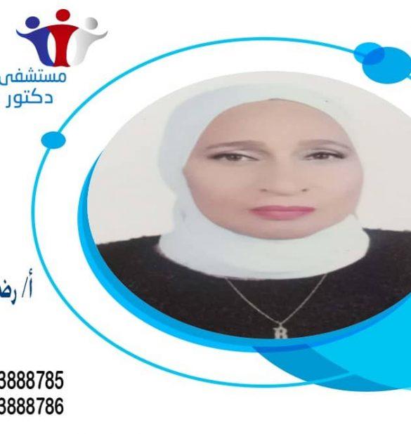 أ/ رضا توفيق الجعفري