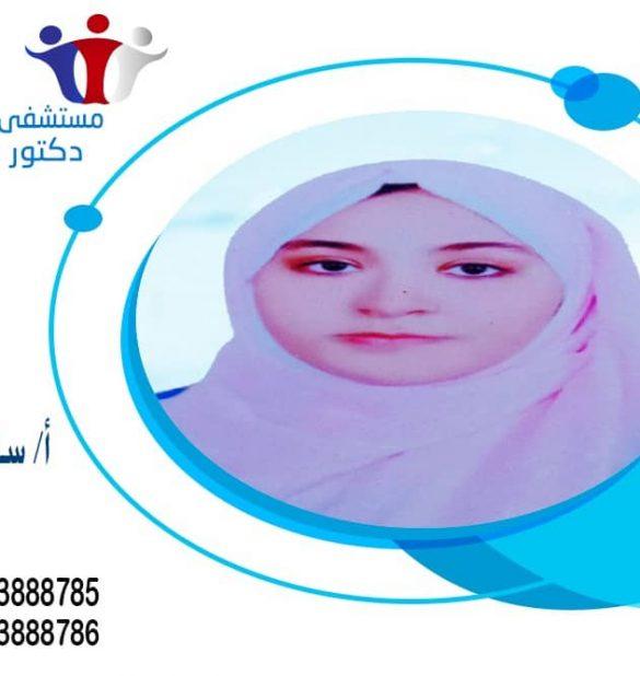 أ/ سارة محمد ابراهيم