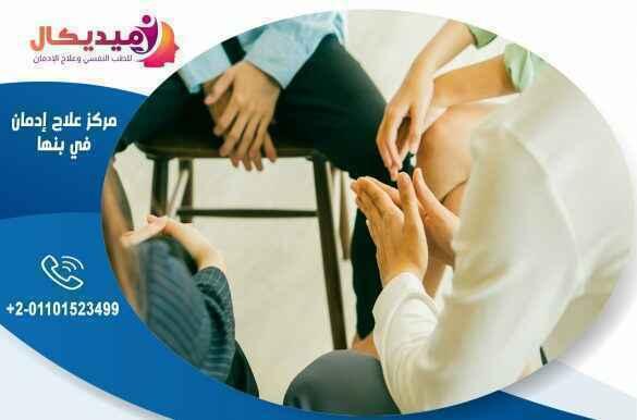 مراكز علاج إدمان في بنها
