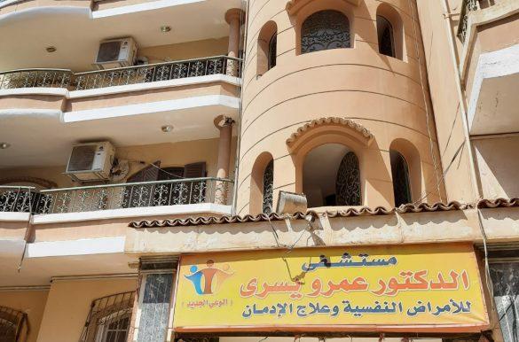 مستشفي د عمرو يسري